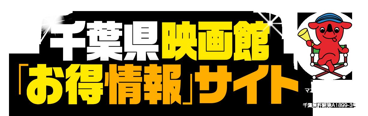 千葉県映画館お得情報サイト